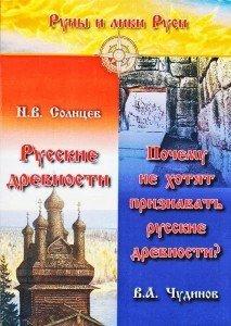 Солнцев Н.В., Чудинов В.А., Руские древности. Почему не хотят признавать русские древности (2)