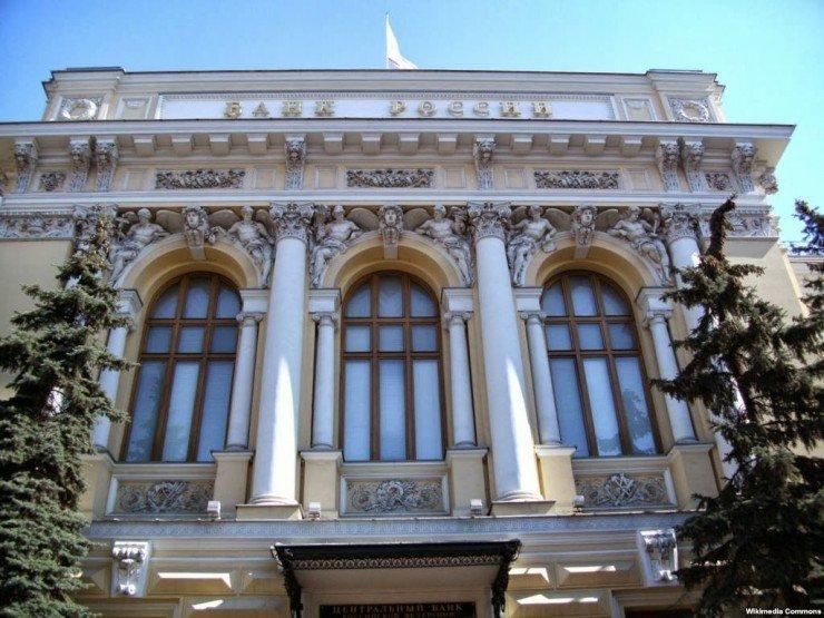 Центральный Банк России филиал ФРС США