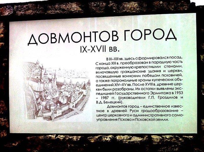 104363147_dovmontov_gorod
