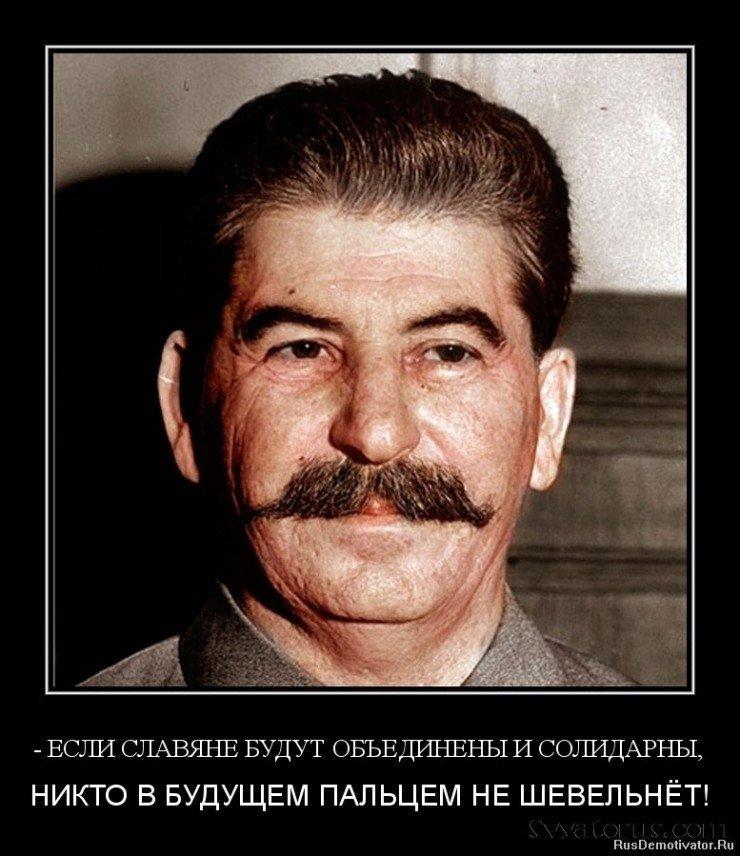1381472942_1363887228-esli-slavyane-budut-obedineny-i-solidarny