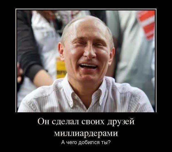 УРА-Путинизм - в болоте ЗЛАто (4)