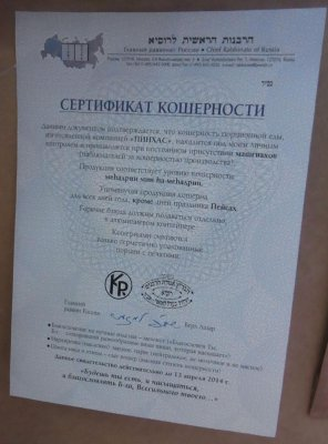 1384249673_kosherny-aeroflot-11