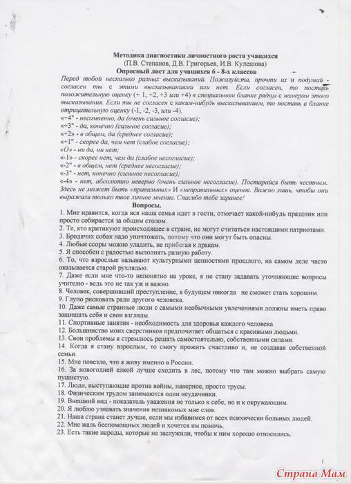 Психологический тест 5 класс