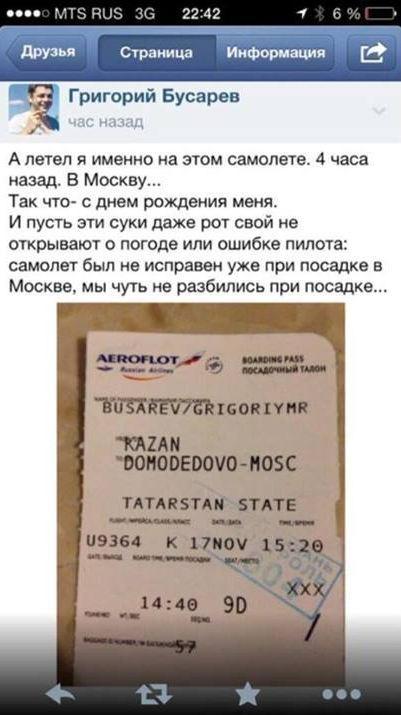 Скрин-шот экрана телефона с сообщением от пассажира разбившегося самолета Григория Бусарева, летевшего в нем предыдущим рейсом за 4 часа до трагедии