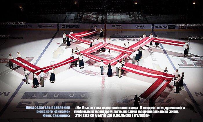 Перед матчем, прошедшем на льду «Арены Рига» 17 ноября, участники шоу в традиционных нарядах развернули орнамент в виде свастики цветом латвийского флага.