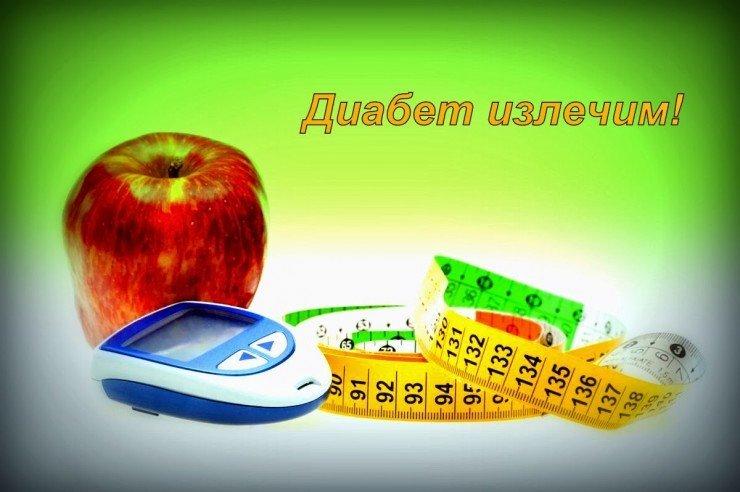 Избавиться от диабета за 30 дней