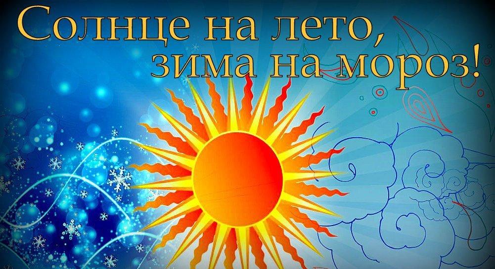Сегодня Зимнее Солнцестояние! WpzgOErL_jM