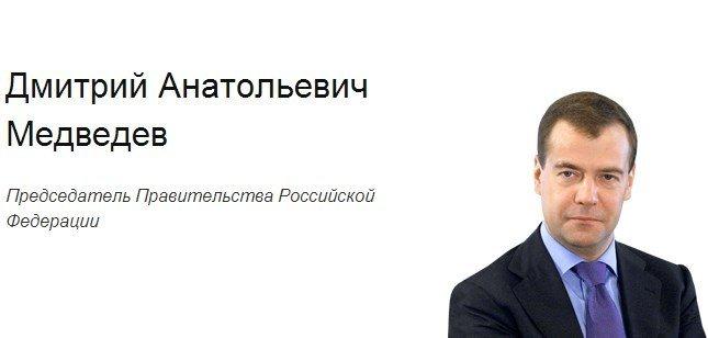 Председатель правительства РФ Дмитрий Анатольевич Медведев
