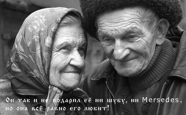 love-old-age