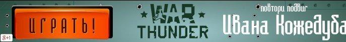 Реклама War Thunder («Гром Войны») предлагает узнать о подвиге Ивана Кожедуба.