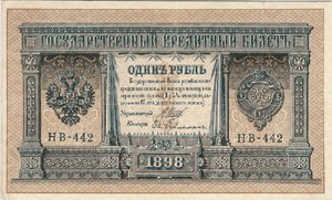 ruble_1897