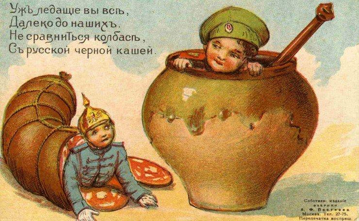 rus-kasha