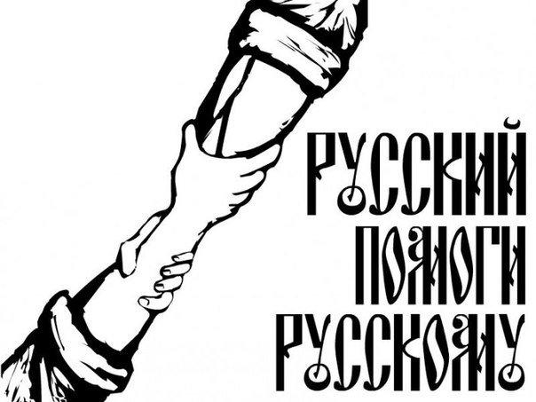 рус-помоги-русу