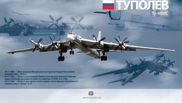 tu-95-09