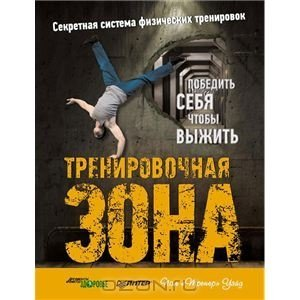 http://www.ozon.ru/context/detail/id/20032896/?partner=pravdatv&from=bar