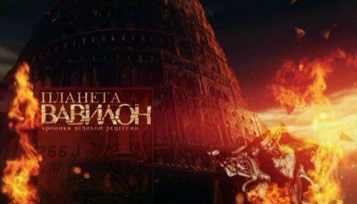 Планета-Вавилон.-Хроники-великой-рецессии-2013