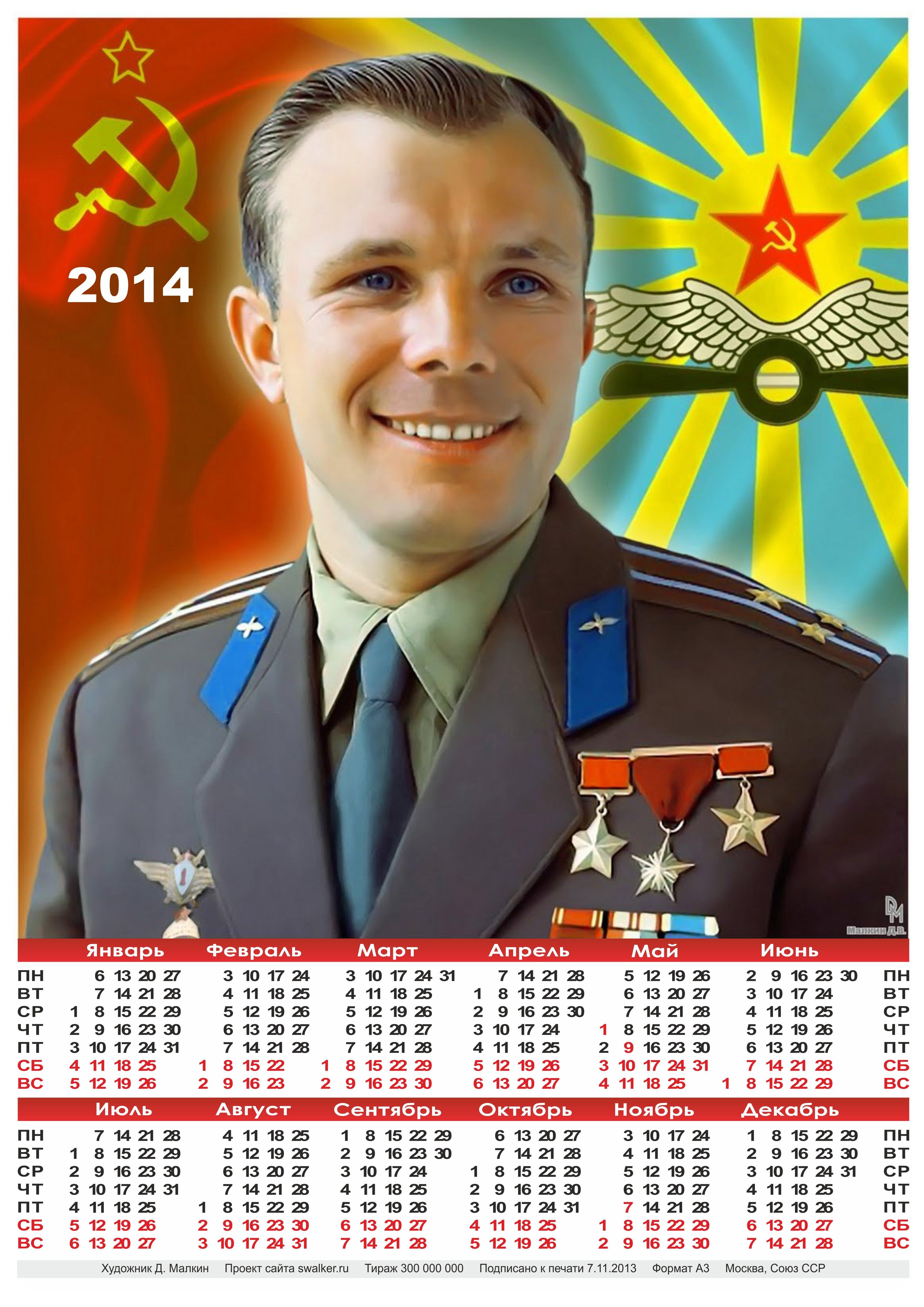 kalendar_gagarin-2014