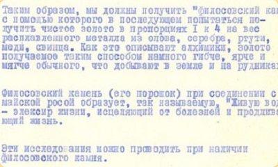 rufors-nkvd-071231