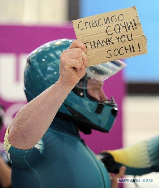 Спасибо-Сочи