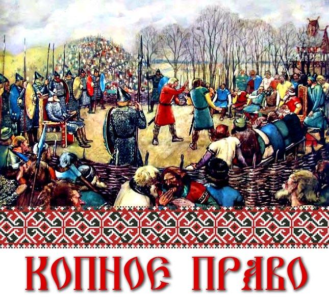 kopnoie_pravo
