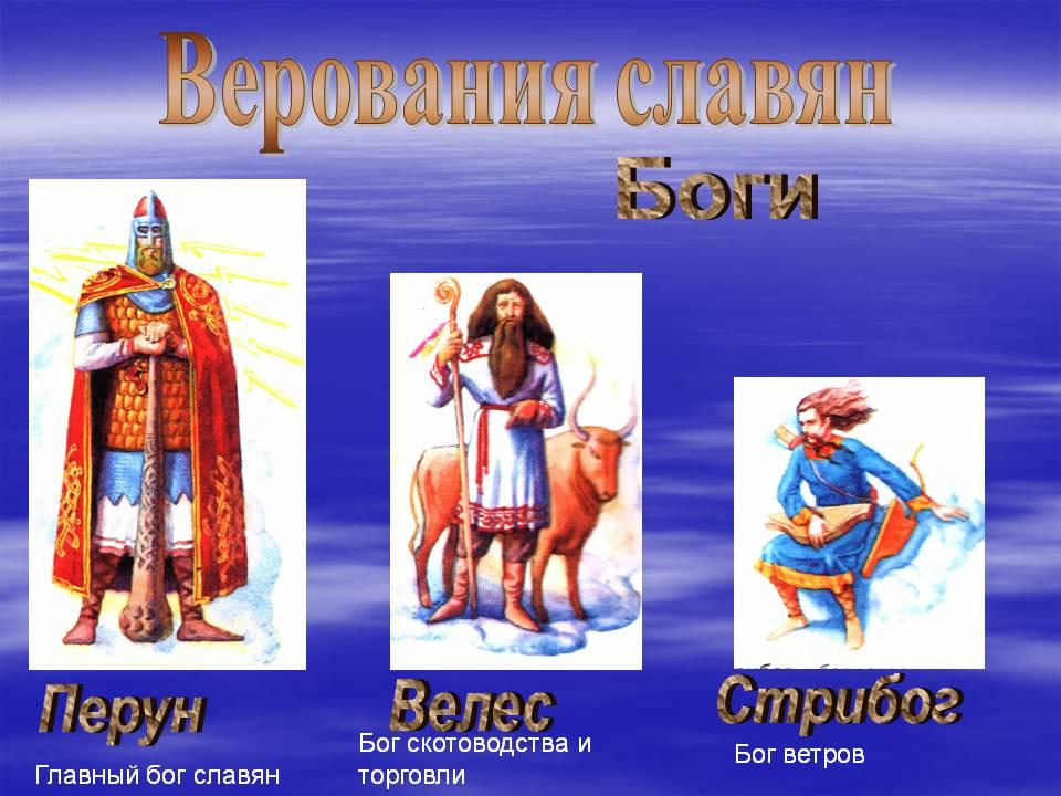 Картинки по запросу христианские боги руси