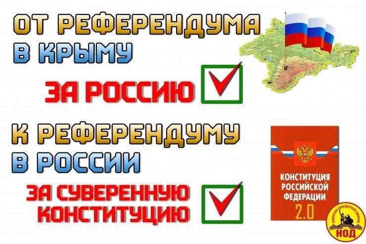 1396038440_ot_referenduma_k_referendumu