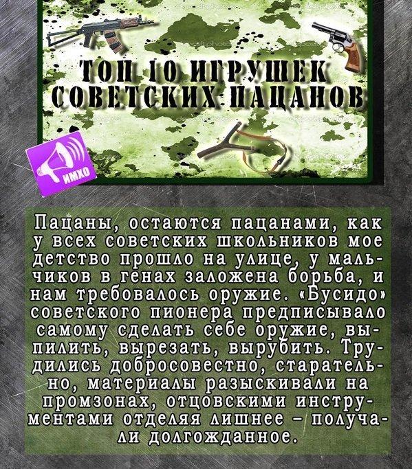 Обыденные дворовые развлечения советского детства. Что мастерили простые советские дети?