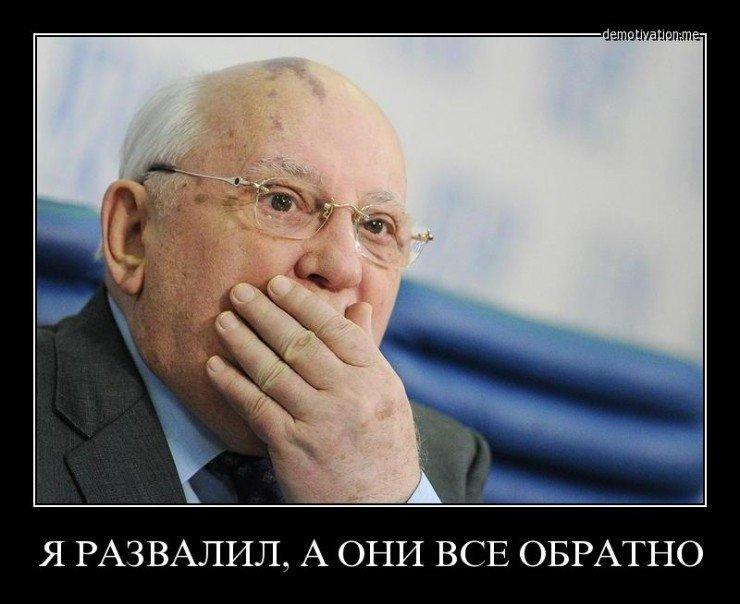 меченый-про-СССР