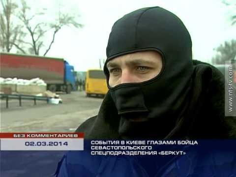 События на Майдане глазами Севастопольского «Беркута»
