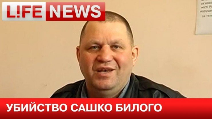Убит Александр Музычко – революция пожирает своих детей.