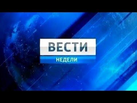 «Вести Недели» с Дмитрием Кисёлевым от 16.03.2014