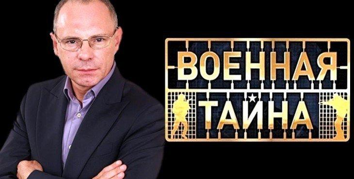 Военная тайна с игорем прокопенко от