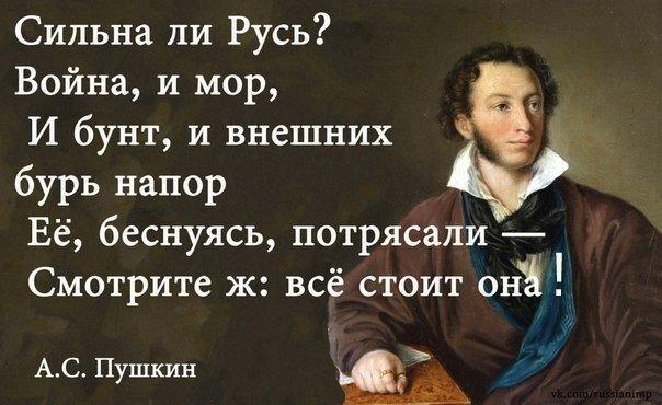 1396855260_pushkin