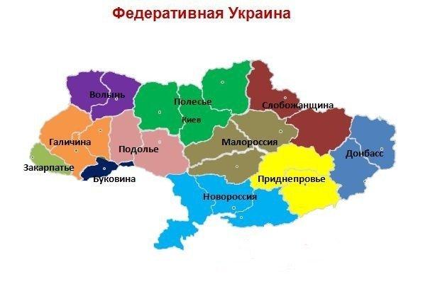 1397276100_soglasitsya-li-ukraina-na-federatsiyu-1392207463_federaciya