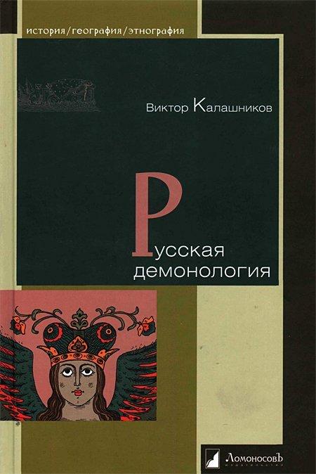Обложка книги Виктора Калашникова «Русская демонология»