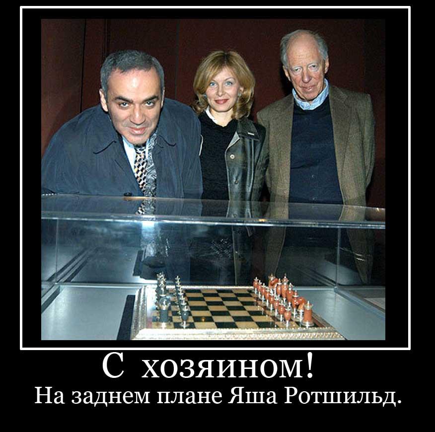 http://www.pravda-tv.ru/wp-content/uploads/2014/04/KasparRothshield.jpg