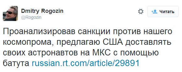 Твиттер-рогозин