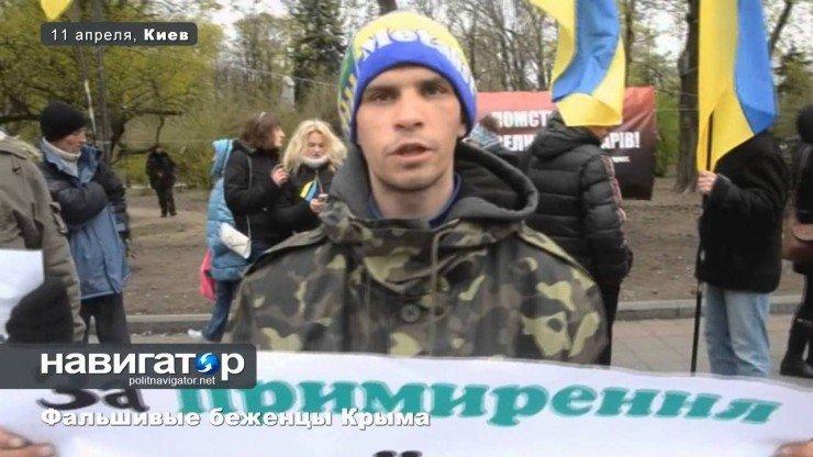 Фальшивые беженцы Крыма – Видео.