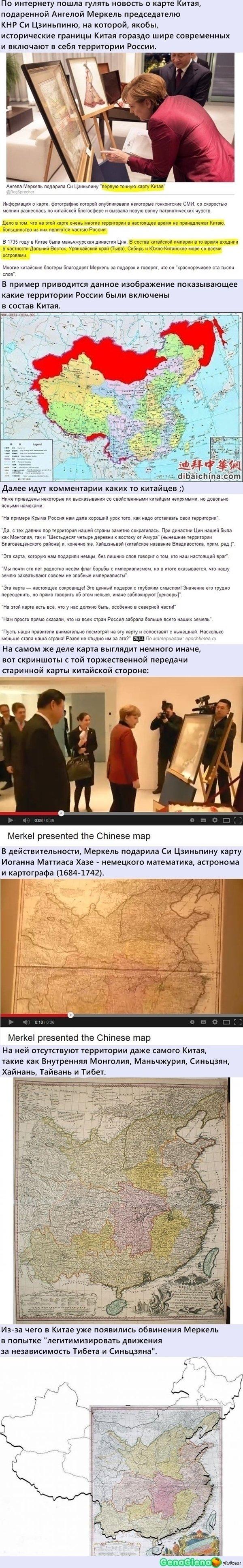 китай-меркель