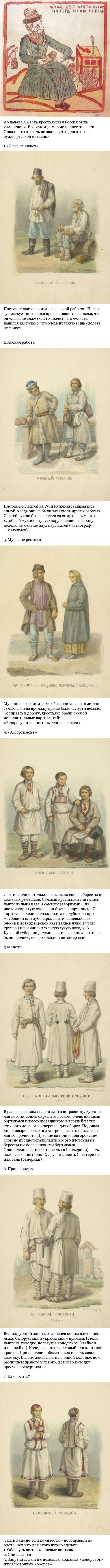 лапти-на-руси
