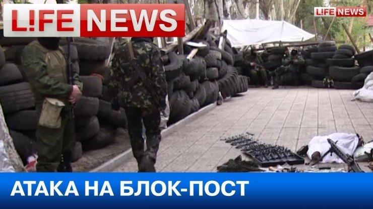 Перестрелка на блокпосту в Славянске. Есть пострадавшие
