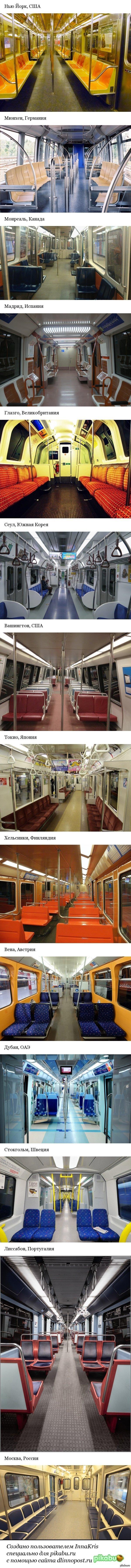 вагоны-метро-мира
