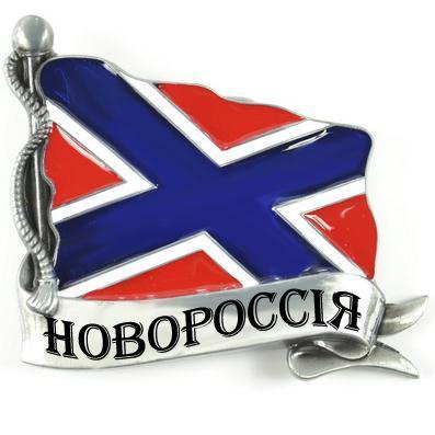 Песня о Новороссии