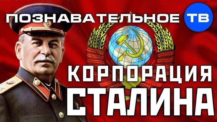 """Корпорация Сталина. Особенности """"сталинской"""" модели экономики."""