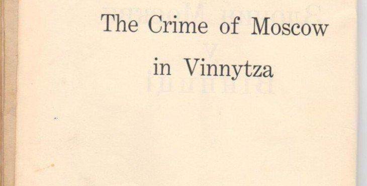 """Американская пропагандистская брошюра """"Преступление Москвы в Виннице"""", 1951 год"""