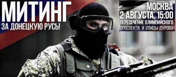 Митинг в москве в поддержку русских