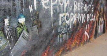 В Полтаве неизвестные закрасили граффити-мемориал