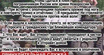 Украина. Мобилизация. Что делать?