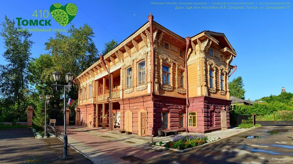 Томск (5)