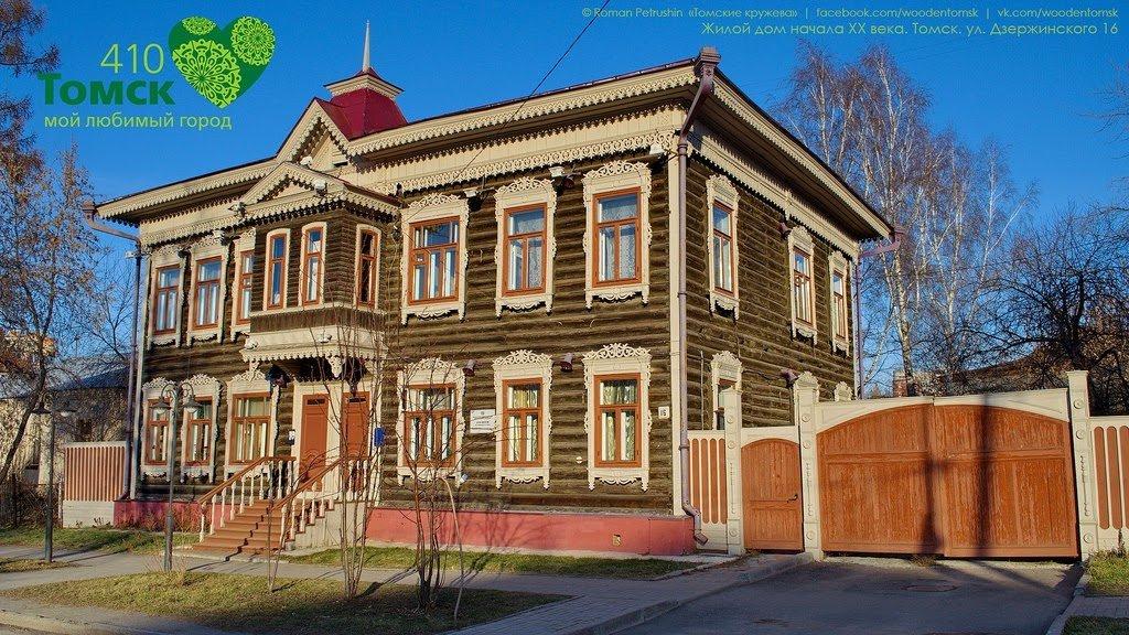 Томск (8)